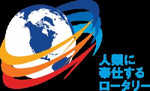 国際ロータリーテーマ